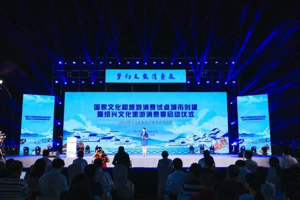 市场 | 浙江绍兴创建国家文化和旅游消费试点城市