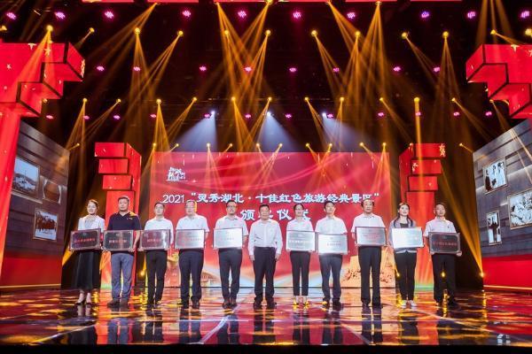 """湖北省红色旅游""""双十佳""""评选结果出炉"""