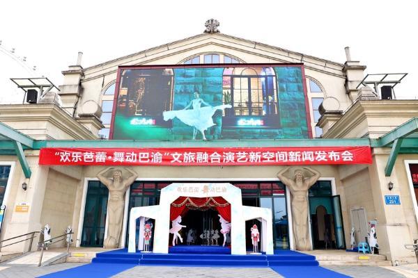"""重庆演艺集团携手华侨城打造""""欢乐芭蕾·舞动巴渝""""文旅融合演艺新空间"""
