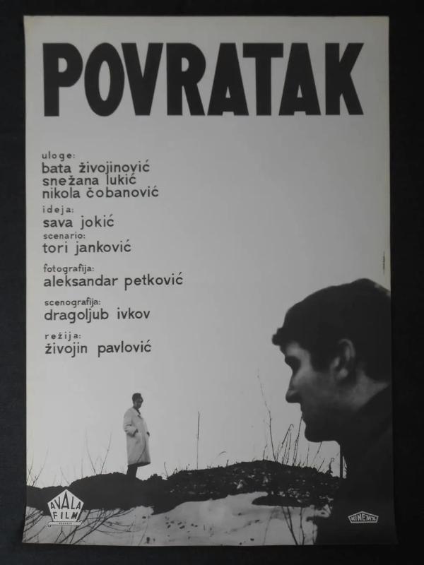 """""""南斯拉夫时代塞尔维亚电影展""""经典再现"""