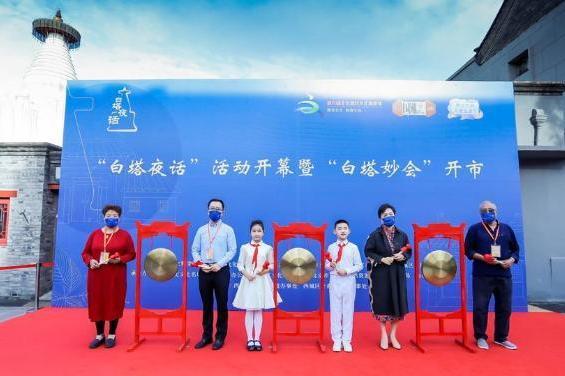 北京西城区举办白塔夜话 助力老城保护与复兴