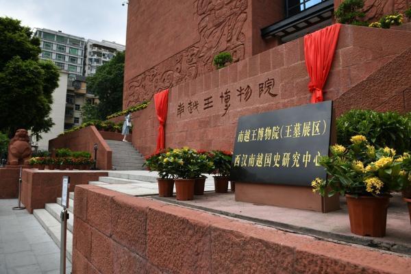 南越王博物院(西汉南越国史研究中心)揭牌