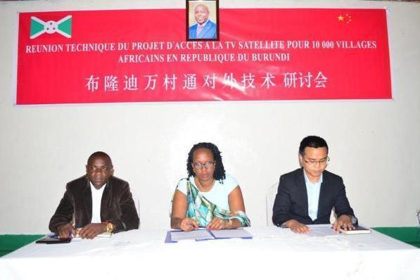 """中国援助布隆迪""""万村通""""项目二期200个村落建设工作启动"""