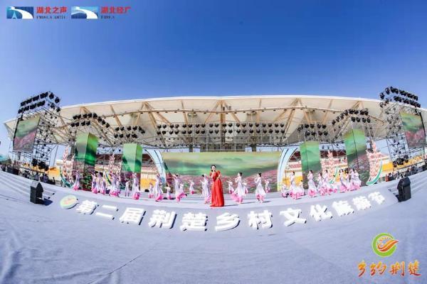 节会|第二届荆楚乡村文化旅游节赋能乡村振兴