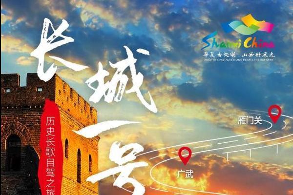 旅游 | 山西推出黄河、长城、太行三大品牌6条高品质自驾游线路