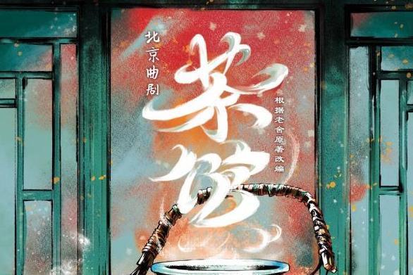 北京曲剧《茶馆》:重塑老舍经典