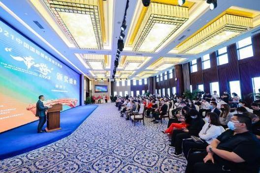 """2021""""一带一路""""文创大赛颁奖盛典在京举办"""