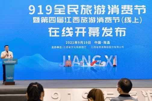 第四届江西旅游消费节在线举办