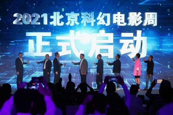 产业   2021北京科幻电影周启动:科幻与光影的激情碰撞