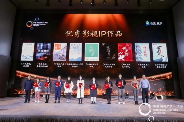 """产业 第五届中国""""网络文学+""""大会闭幕,发布《网络文学作家职业道德公约》"""