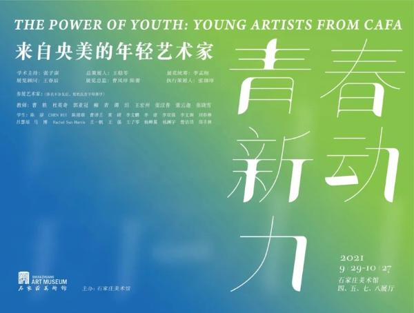 艺术   来自青年的力量