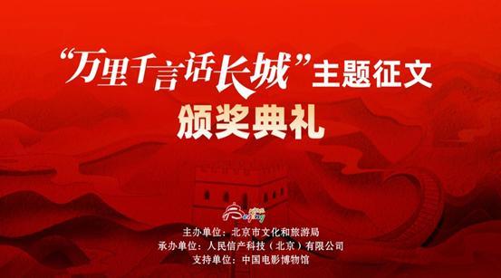 公共   举办长城主题征文活动,讲好北京长城故事