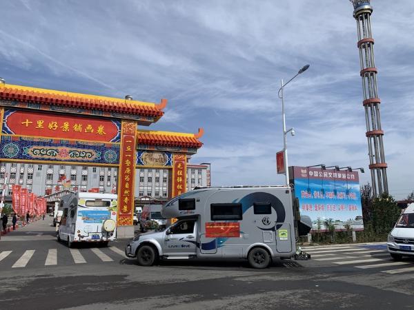 产业   第八届山西省自驾游与房车露营大会在振兴小镇召开