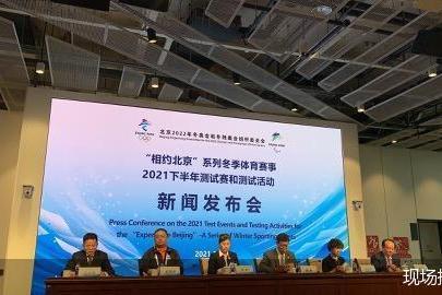 """""""相约北京""""系列冬季体育赛事 2021下半年测试赛和测试活动于10月5日开始"""