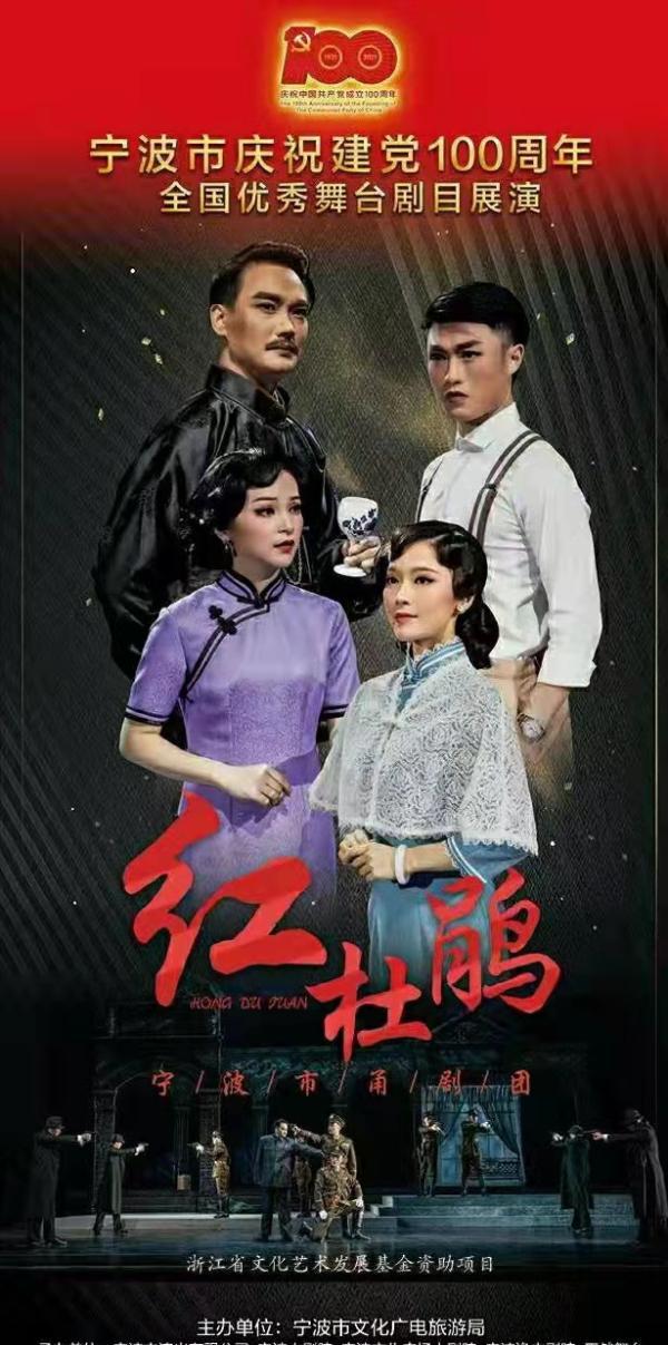 剧目|甬剧新版《红杜鹃》献礼国庆绽放精彩