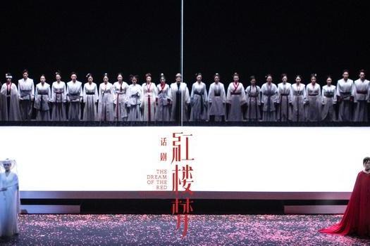 话剧《红楼梦》:重塑经典的审美价值