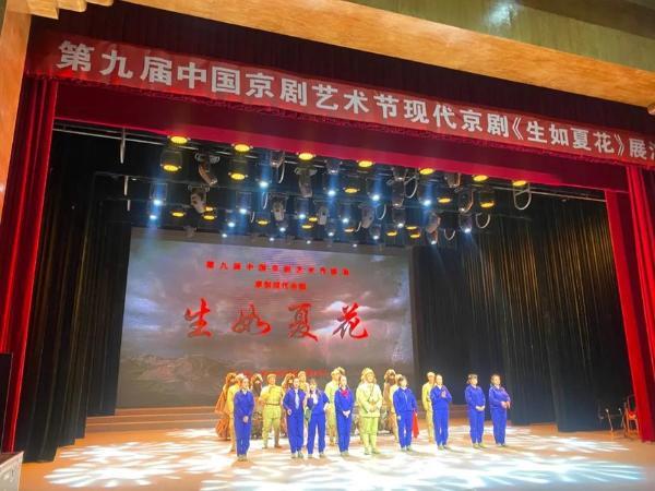剧目 | 现代京剧《生如夏花》参加第九届中国京剧艺术节线下展演