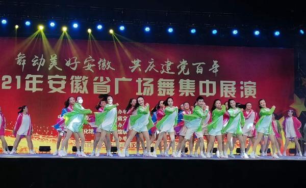 公共 | 安徽广场舞展演舞动铜陵