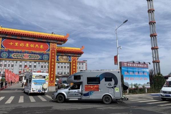 产业 | 第八届山西省自驾游与房车露营大会在振兴小镇召开