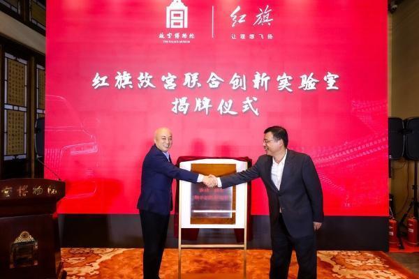 产业 | 红旗故宫联合创新实验室揭牌 中华优秀传统文化赋能民族品牌