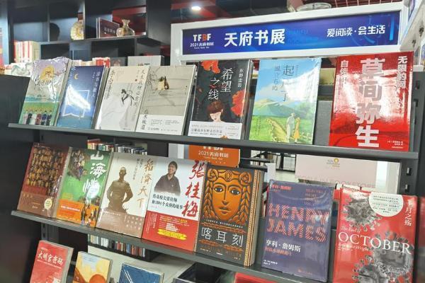 公共|你选书、我买单 天府书展成都武图分会场2000余册新书超前上新