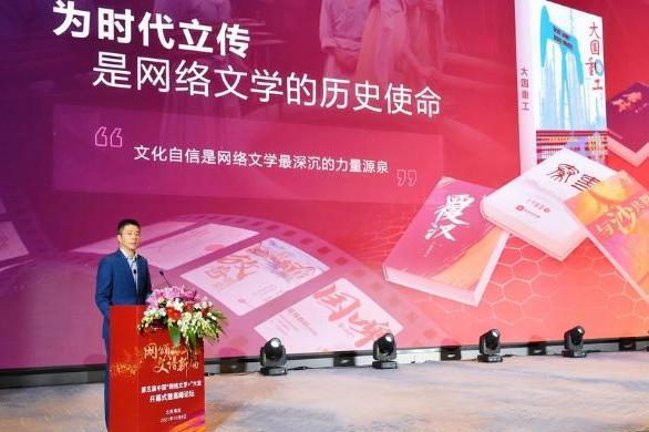 产业 | 让网络文学发时代先声,让中国好故事生生不息