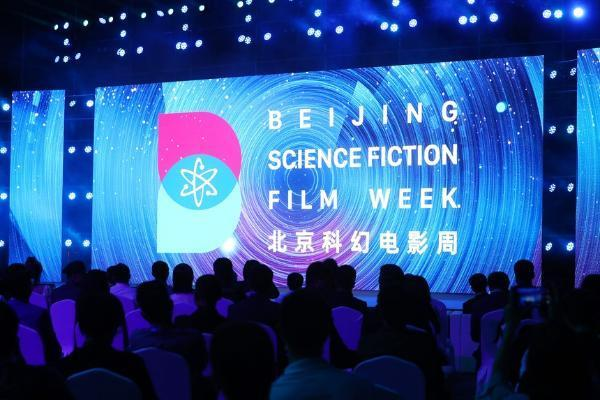 产业 | 2021北京科幻电影周启动:科幻与光影的激情碰撞