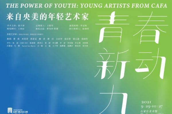 艺术 | 来自青年的力量