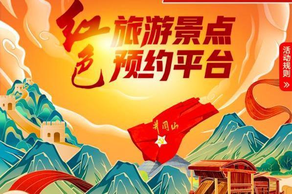 助力国庆出行 同程旅行携手人民日报客户端推出红色旅游景点预约平台