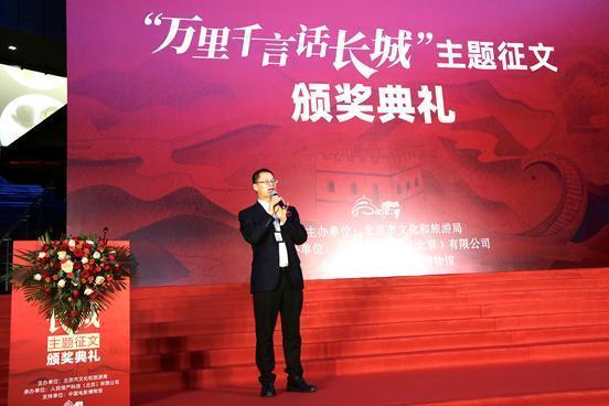 公共 | 举办长城主题征文活动,讲好北京长城故事