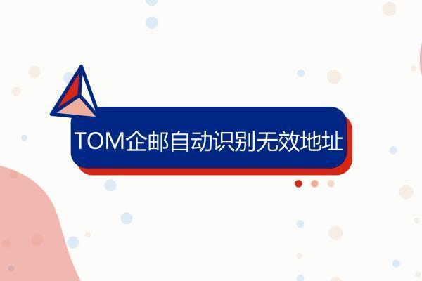 邮箱登陆,邮箱地址怎么写_TOM企邮纠错