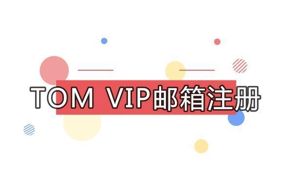 电子邮箱注册流程,163邮箱注册登录流程_TOMVIP邮箱注册