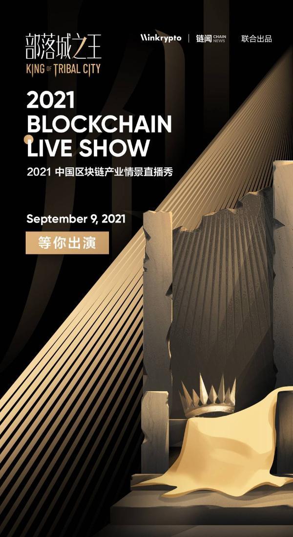 数字幻境 部落之王 | 2021 Blockchain Live Show 即将开启