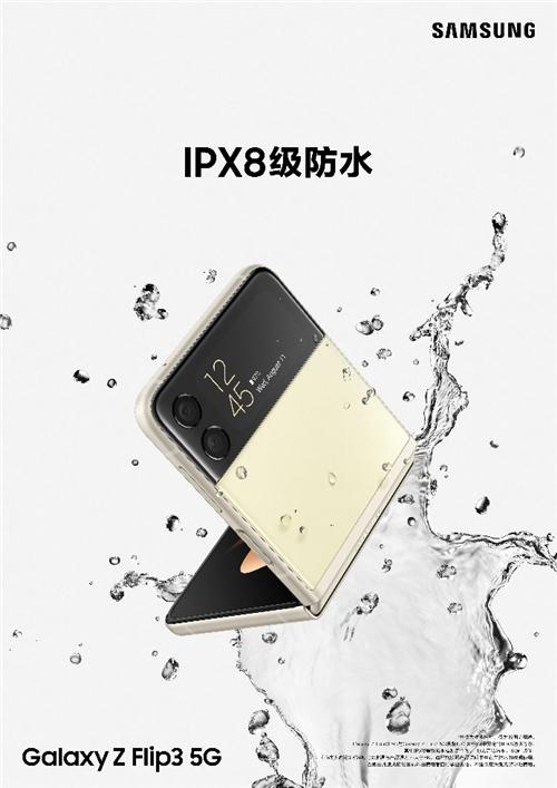 高颜值高性能 三星Galaxy Z Flip3 5G引领科技时尚新风潮