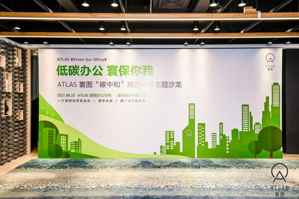 """聚焦""""碳中和"""",ATLAS 寰图引领绿色商办高质量发展"""
