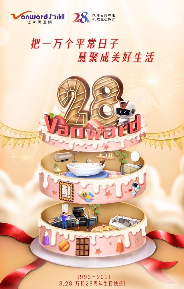"""""""慧生活 一起燃"""" 万和迎28周年华诞"""