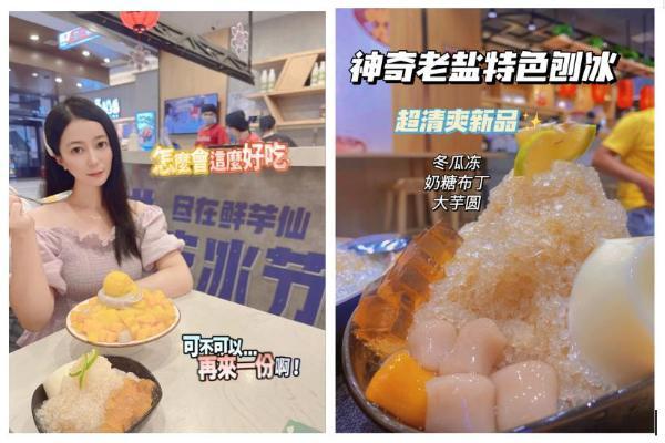 吃冰节尝鲜鲜芋仙当季新花样