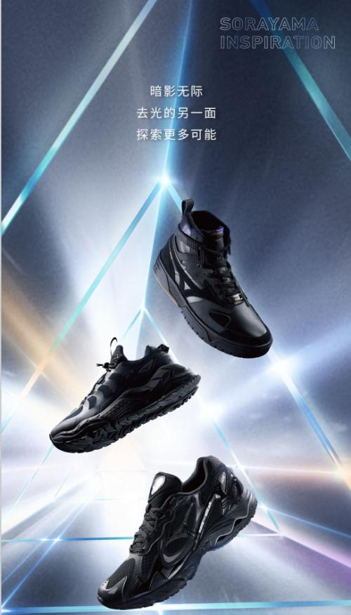 美津浓 x 空山基「WAVE PROPHECY SORAYAMA」预言系列第二弹限量发售。