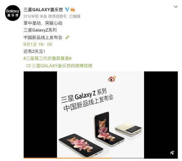 9月1日不见不散 三星Galaxy Z系列新品即将登陆国内