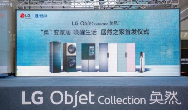 奥维云网与LG电子联合发布190.png