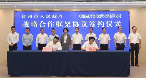 助力打造长三角文旅高地,拈花湾文旅与台州市政府签署战略合作协议