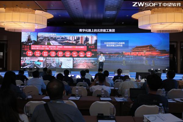 杨震卿_北京建工集团有限责任公司信息管理部副部长、智能建造中心常务副主任