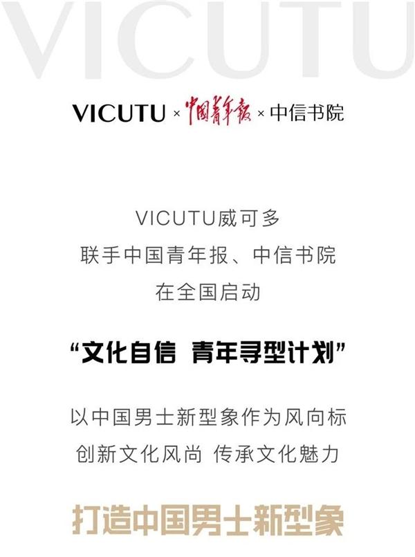 威可多联手中国青年报重磅启动#文化自信 青年寻型计划# 打造中国男士新型象