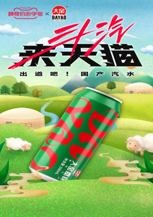 出道吧,国产汽水——大窑嘉宾&天猫神奇的老字号