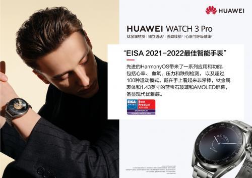 """华为WATCH 3 Pro赢得EISA """"2021-2022年度最佳智能手表""""大奖"""