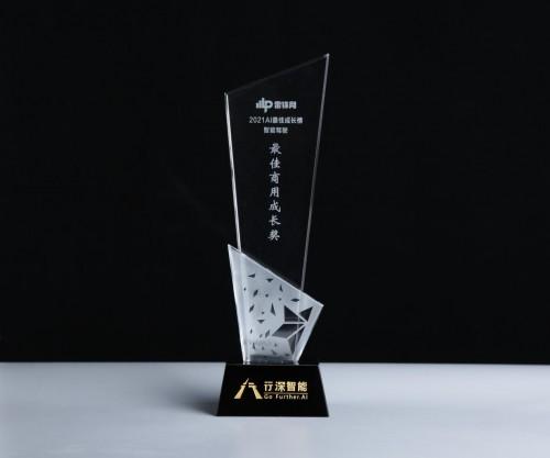 行深智能获雷锋网「2021 AI 最佳成长榜」智能驾驶最佳商用成长奖