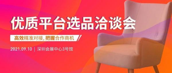 PLF携手天虹超市、抖音电商、苏宁易购邀您参加现场选品,精准高效