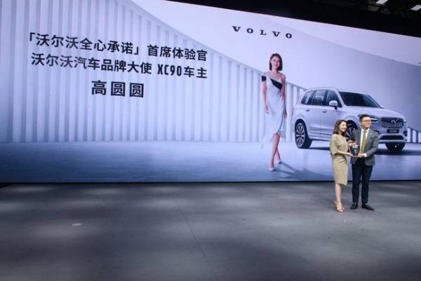 袁小林:沃尔沃时刻保持审慎的态度展现全球品牌的责任与担当
