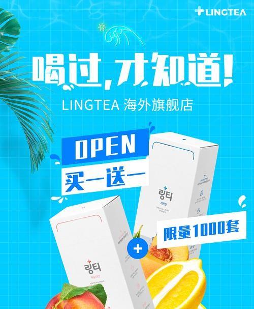 备受欢迎的口服输液型饮料LINGTEA泠喝入驻天猫国际,快来选购吧!