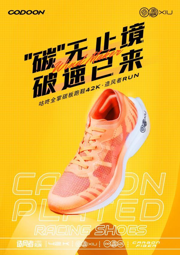 """""""碳""""无止境,破速已来 咕咚发布首款全掌碳板跑鞋42K•造风者RUN"""